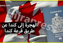 """صورة الهجرة إلى كندا عن طريق قرعة كندا 2020_2021 أو """"لوتري كندا"""""""