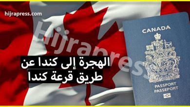 الهجرة إلى كندا عن طريق قرعة كندا 2019 أو لوتري كندا