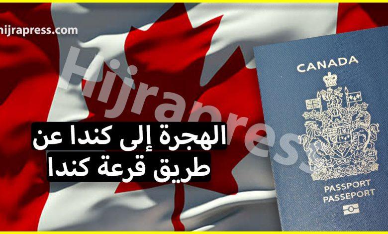 الهجرة إلى كندا عن طريق قرعة كندا 2020_2021 أو لوتري كندا