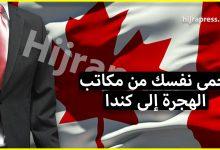 Photo of الهجرة الى كندا – هكذا يمكنك حماية نفسك من احتيال مكاتب الهجرة