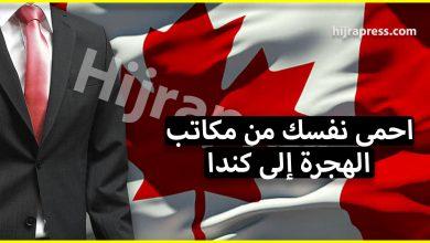 الهجرة الى كندا - هكذا يمكنك حماية نفسك من احتيال مكاتب الهجرة