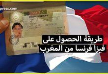 الوثائق المطلوبة للحصول على تأشيرة فرنسا من المغرب 2018