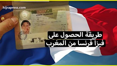 صورة الوثائق المطلوبة للحصول على تأشيرة فرنسا من المغرب