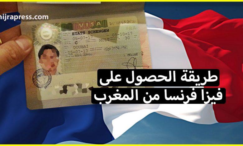 الوثائق المطلوبة للحصول على تأشيرة فرنسا من المغرب 2020_2021