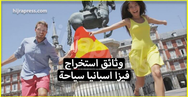 Photo of الوثائق المطلوبة للحصول على تاشيرة اسبانيا من المغرب لمدة تتجاوز 90 يوما