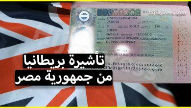 صورة تأشيرة بريطانيا من مصر لكل راغب في السفر الى المملكة المتحدة