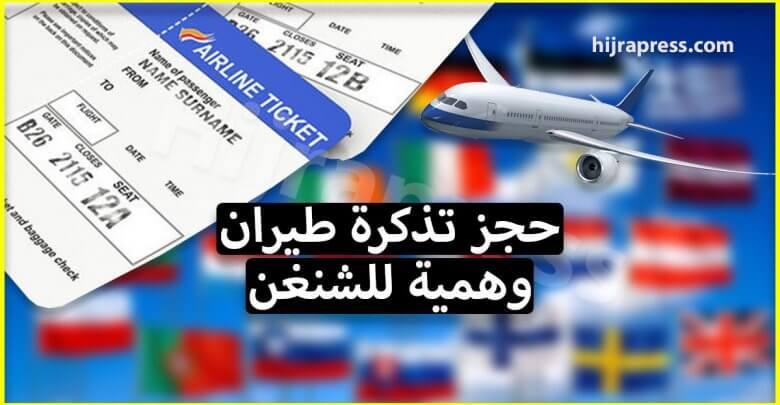 حجز طيران وهمي للشنغن - كيف يمكنك تجنب المشاكل القانونية ؟