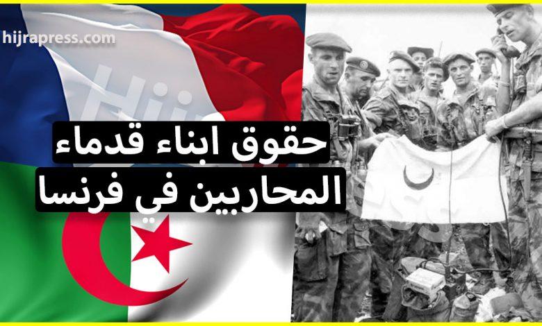 حقوق ابناء قدماء المحاربين الجزائريين في الجيش الفرنسي