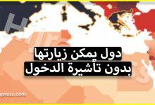 دول بدون تاشيرة يمكنك كمغربي، تونسي او جزائري زيارتها بجواز السفر فقط !