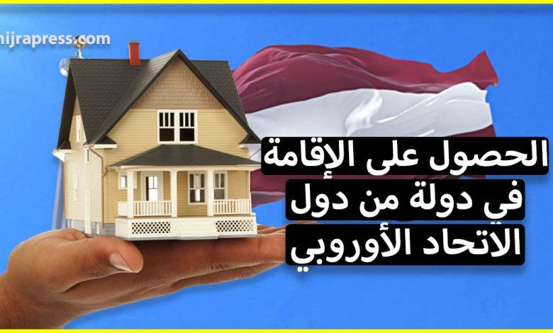 شراء عقار في لاتفيا والإستثمار للحصول على أوراق الإقامة