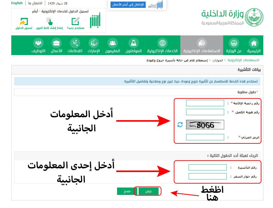 طريقة الاستعلام عن تأشيرة خروج وعودة 2018 بالصور