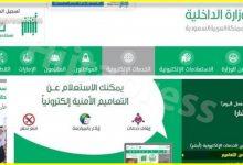 Photo of طريقة الاستعلام عن تأشيرة خروج وعودة 2018 بالصور
