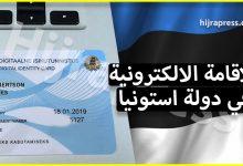 Photo of طريقة الحصول على بطاقة الاقامة الالكترونية في استونيا بسهولة