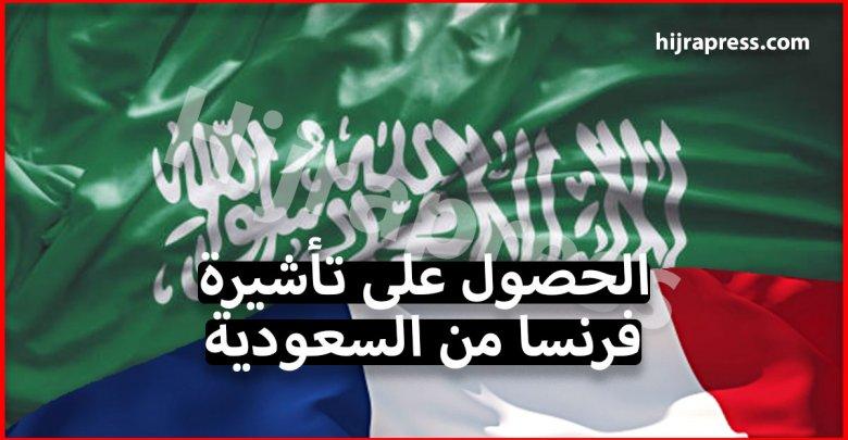 طريقة الحصول على تأشيرة فرنسا من السعودية لمدة لا تتجاوز 90 يوما