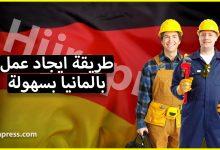 طريقة ايجاد عمل بالمانيا بسهولة لكل المهاجرين العرب هناك