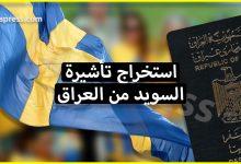 Photo of فيزا السويد للعراقيين – معلومات هامة للراغبين في الهجرة إلى السويد 2018