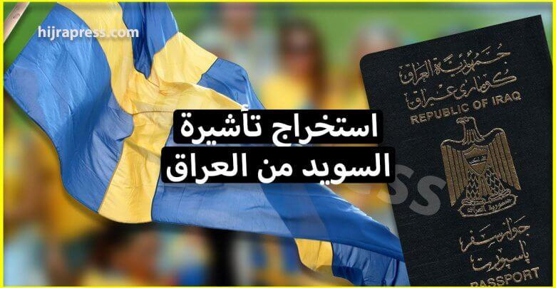 فيزا السويد للعراقيين - معلومات هامة للراغبين في الهجرة إلى السويد 2018