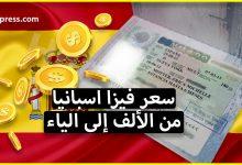 Photo of كم سعر فيزا اسبانيا ؟ الشرح المفصل لثمن الفيزا بالنسبة للعرب
