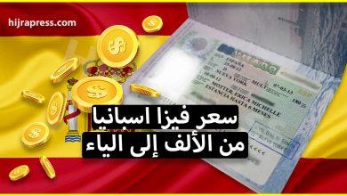 صورة كم سعر فيزا اسبانيا ؟ الشرح المفصل لثمن الفيزا بالنسبة للعرب