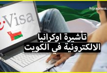 Photo of نظام تأشيرة اوكرانيا الالكترونية في الكويت يدخل حيز التنفيذ (وهذه طريقة الحصول عليها)