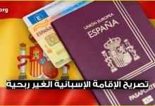 صورة هل سمعت يوما بتصريح الاقامة الغير ربحية في اسبانيا التي يمكن أن يحصل عليها المهاجر؟