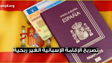 الاقامة الغير ربحية في اسبانيا