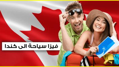 Photo of استخراج فيزا كندا سياحة 2019 بالنسبة للمواطين العرب .. (وثيقة بوثيقة)
