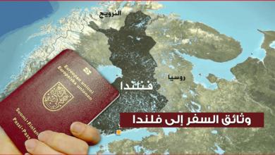 صورة الهجرة الى فنلندا .. تعرف على الوثائق المطلوبة للحصول على تاشيرة فنلندا بالنسبة للعرب