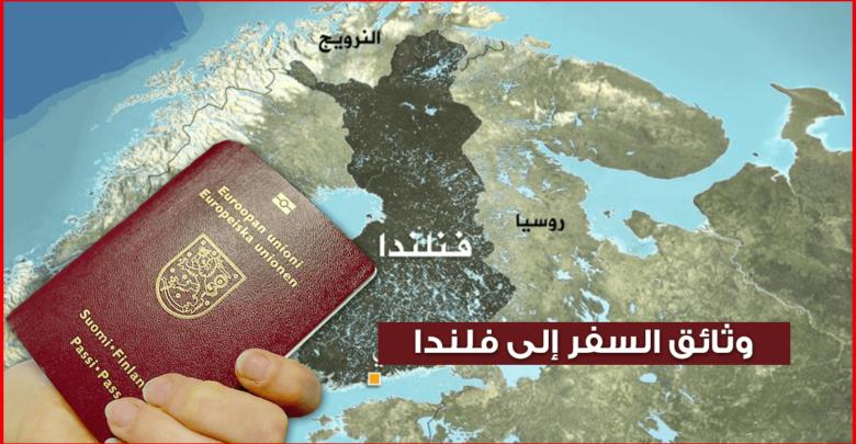 الهجرة الى فنلندا