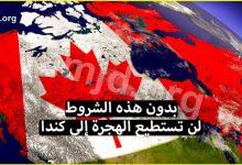 الهجرة الى كندا 2019