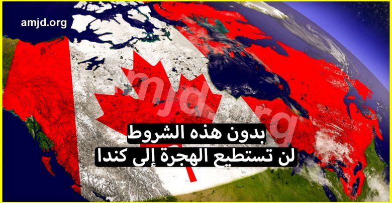 Photo of الهجرة الى كندا 2019 .. كيف تعرف هل أنت مؤهل للهجرة الى كندا بدون أن تدفع أموالك للمحامي