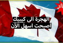 الهجرة الى كيبيك 2019