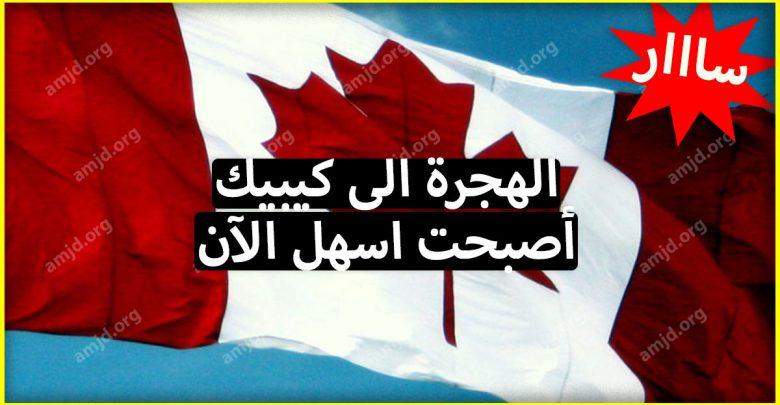 Photo of خبر سار لكل الناطقين بالفرنسية .. كندا تضع شروطا  سهلة لمن يرغب في الهجرة الى كيبيك