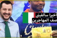 Photo of خبر سار .. سالفيني يعد كل مهاجر سري قدم خدمة للبلد بالحصول على اوراق الاقامة في ايطاليا