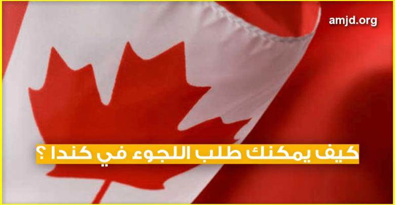 طلب اللجوء الى كندا للسعوديين