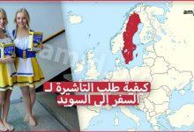صورة السفر الى السويد سياحة 2020_2021 .. كيف يمكن للمواطن العربي طلب التاشيرة السويدية؟