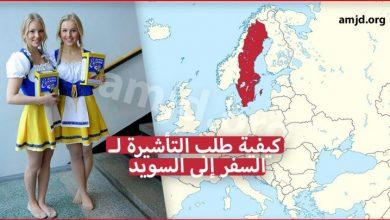 Photo of السفر الى السويد سياحة 2019 .. كيف يمكن للمواطن العربي طلب التاشيرة السويدية؟