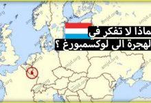 Photo of الهجرة الى لوكسمبورغ .. معلومات هامة لكل من يريد الدخول الى هذا البلد