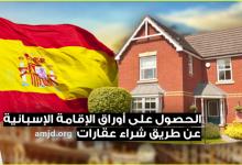 Photo of تعرف على الفيزا الذهبية الاسبانية التي تمنحك بطاقة الاقامة في اسبانيا خلال 15 يوما فقط