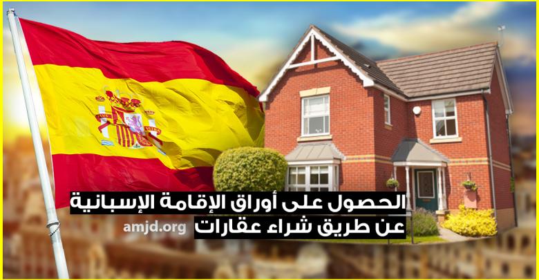 صورة تعرف على الفيزا الذهبية الاسبانية التي تمنحك بطاقة الاقامة في اسبانيا خلال 15 يوما فقط