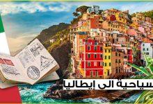 صورة شرح مفصل وبالصور لطريقة استخراج تاشيرة ايطاليا سياحة من الانترنت لكل المواطنين العرب
