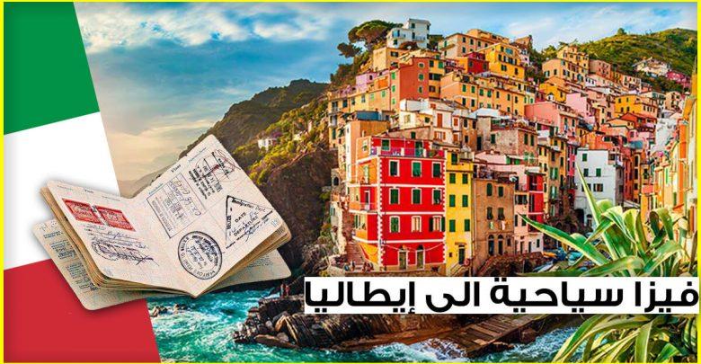 Photo of شرح مفصل وبالصور لطريقة استخراج تاشيرة ايطاليا سياحة من الانترنت لكل المواطنين العرب