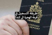 صورة طريقة التسجيل في قرعة الهجرة الى كندا 2021 (لوتري كندا)