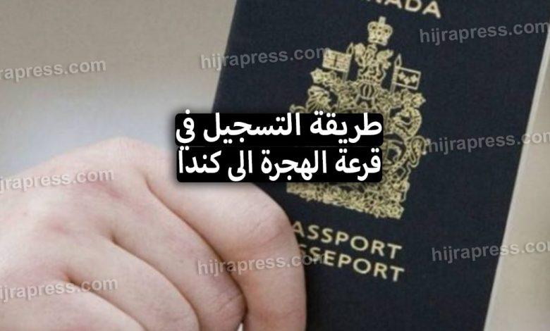 طريقة التسجيل في قرعة الهجرة الى كندا 2021 (لوتري كندا)