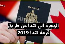 Photo of قرعة الهجرة الى كندا 2019 .. اليك بعض المعلوات بخصوص لوتري كندا