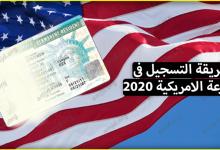 Photo of هذه هي الطريقة الصحيحة للتسجيل في القرعة الامريكية 2020 (اللهم انا بلغنا)