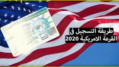 صورة هذه هي الطريقة الصحيحة للتسجيل في القرعة الامريكية 2020_2021 (اللهم انا بلغنا)