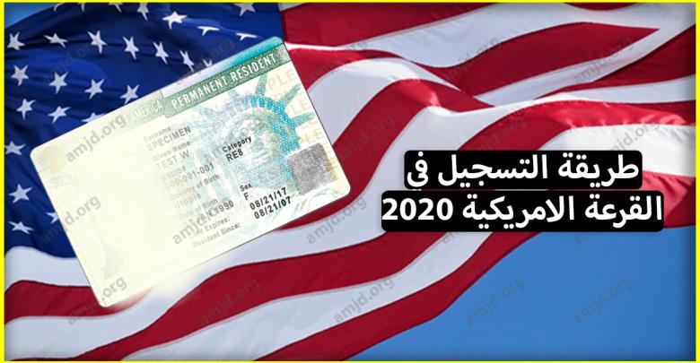 القرعة الامريكية 2020