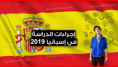 Photo of الدراسة في اسبانيا  2019 .. معلومات هامة لكل الطلاب الذين يريدون استكمال دراستهم في هذا البلد
