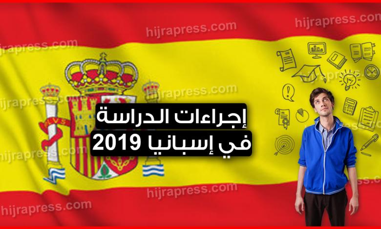 الدراسة في اسبانيا 2020_2021 .. معلومات هامة لكل الطلاب الذين يريدون استكمال دراستهم في هذا البلد